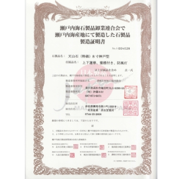 産地直送の高品質な国産石材を適正価格でご提供